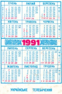 1991calendar